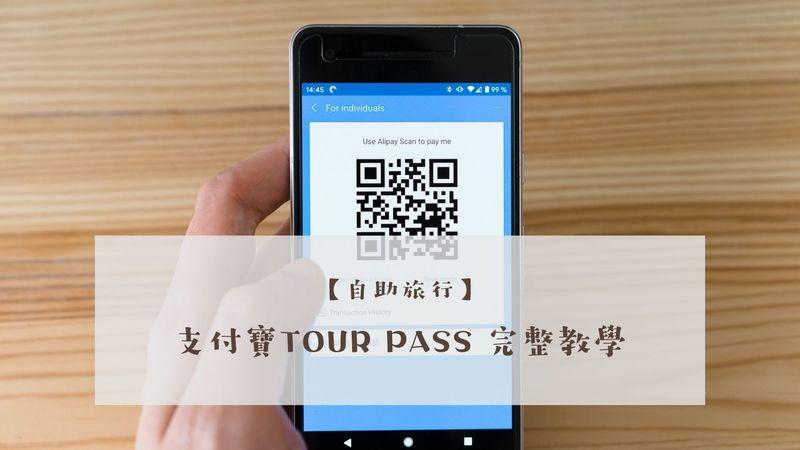 沒有中國帳戶沒關係,台灣人也可以用支付寶啦!教你如何申請使用TourPass