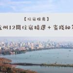 【杭州住宿推薦】教你如何省錢訂住宿,杭州飯店12間精選推薦