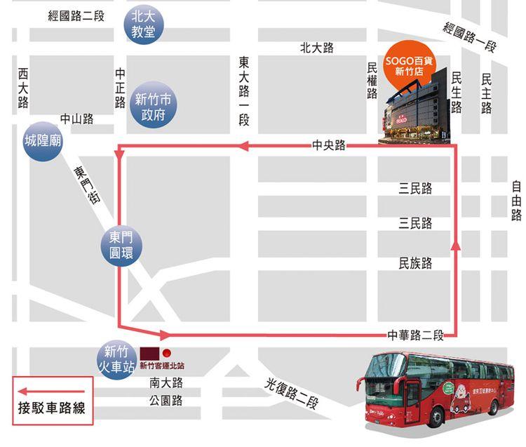 新竹巨城接駁車路線圖