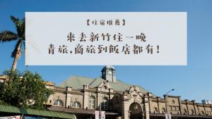 【新竹住宿推薦】青旅、商旅到飯店應有盡有,新竹15間住宿精選推薦