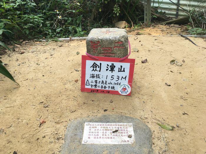 劍潭山三角點