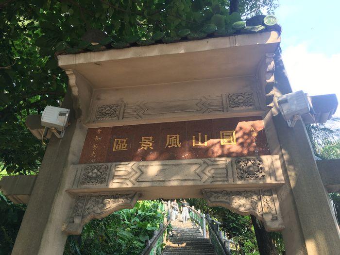 劍潭親山步道入口