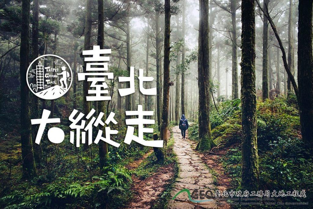 台北大縱走