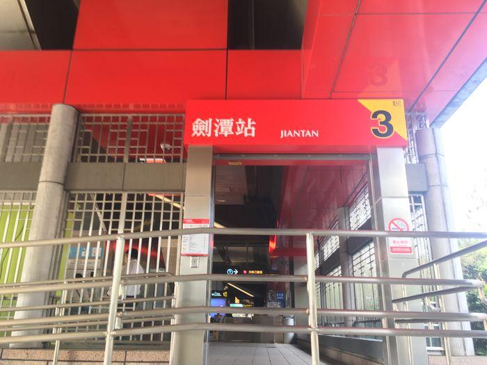 捷運劍潭站