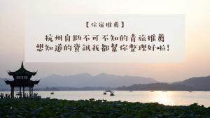 【杭州青旅推薦】學生們、背包客和小資族的住宿好選擇:10家杭州青旅精選+省錢小秘笈