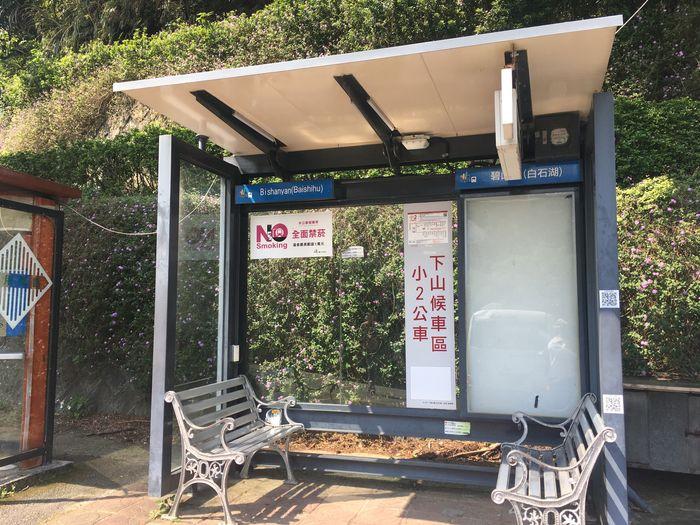 台北大縱走第五段:起點碧山巖公車站