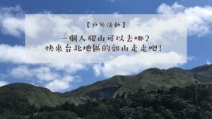 【郊山健行】登山新手也沒問題!適合一個人爬的台北郊山,11條路線精選:就是要當山林系
