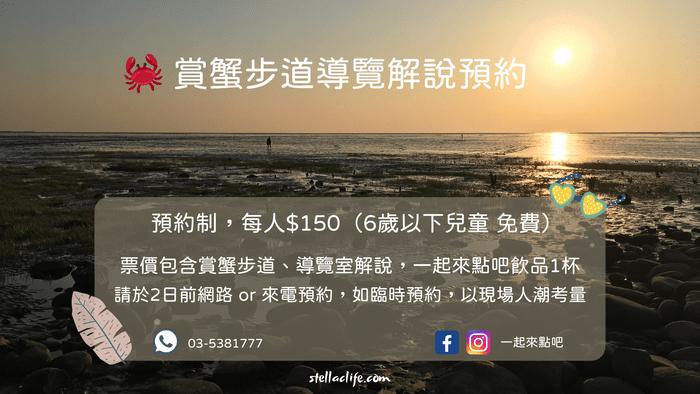 新竹賞蟹步道預約方式