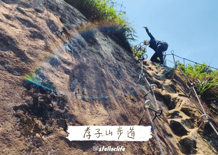 一個人爬孝子山步道