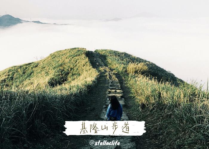 一個人爬基隆山步道