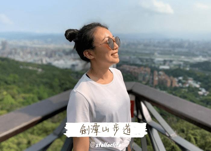 一個人爬劍潭山親山步道