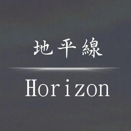 地平線Horizon