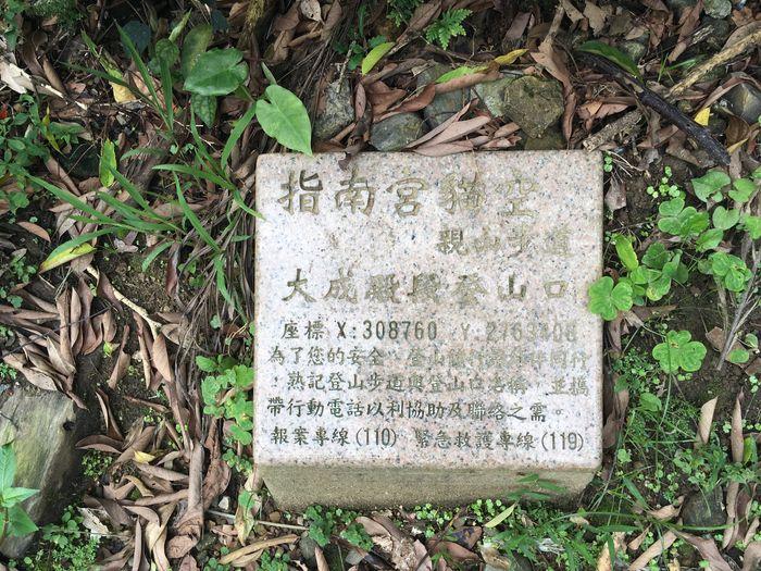 台北大縱走第七段,大成殿步道