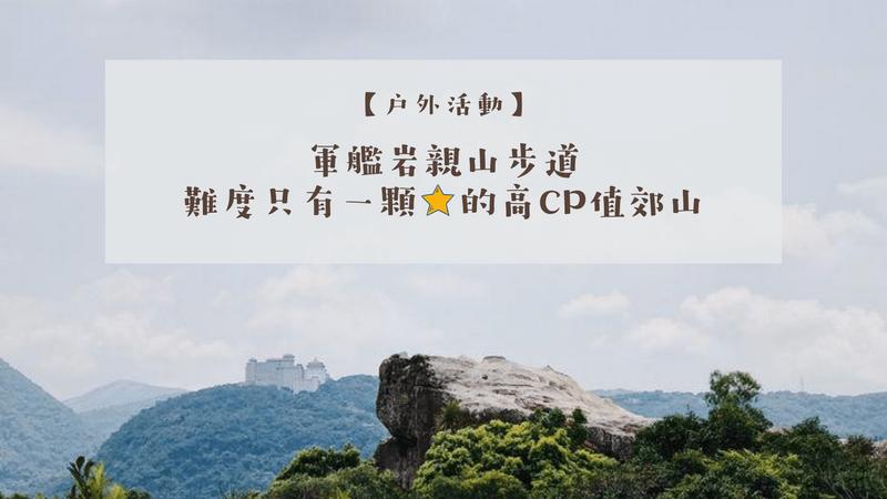 【郊山健行】老少咸宜的台北郊山,難度一顆星的軍艦岩親山步道+完整交通攻略!