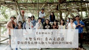 你真的認識新竹嗎?3條路線帶你漫步,連local都不知道的新竹香山秘境!