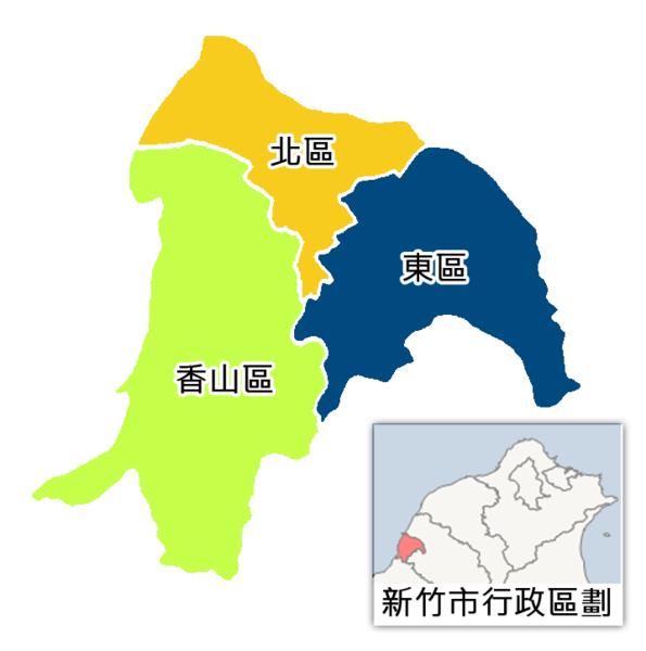 新竹行政區