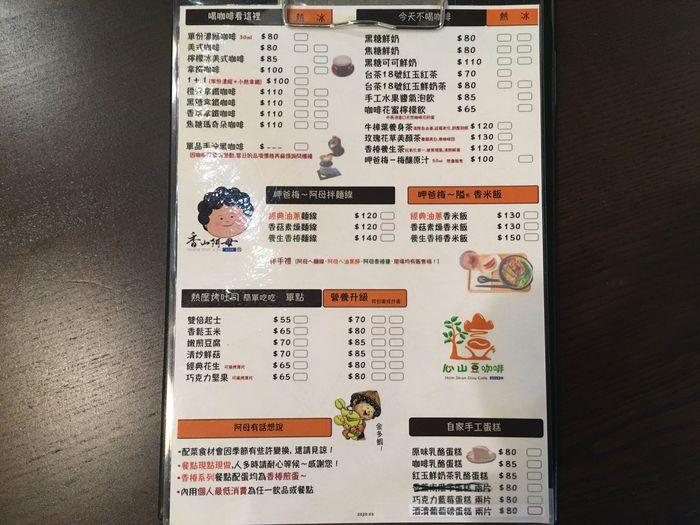 新竹秘境 香山阿母文創館菜單