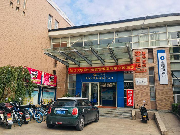 浙江大學白沙綜合樓