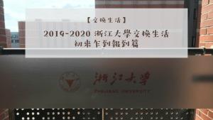 【浙江大學交換】2019-2020|報到篇:內含報到流程、注意事項、心得雜感