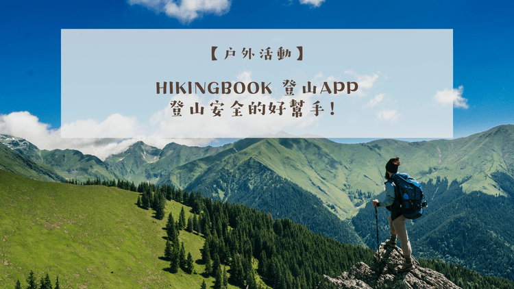 【登山APP推薦】Hikingbook完整教學+介紹,登山安全的好幫手!