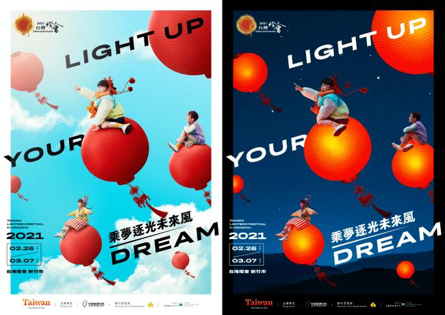 2021新竹燈會 主視覺