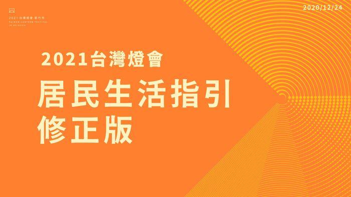 2021新竹燈會 生活指引 修正版