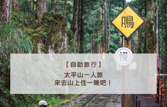太平山一個人二日遊!交通、行程懶人包,一個人也可以說走就走上山去!
