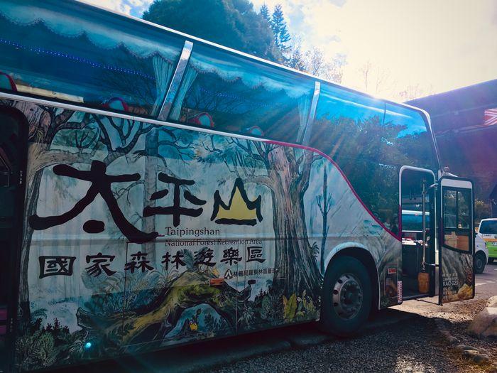 太平山一個人 太平山專車