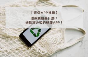 環保集點是什麼?通勤族不可不知的實用APP(內含環保集點推薦碼)